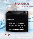 摩托车专用电池12V7-3A