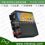 YL300Z 300W纯正弦波逆变器|电源转换器|电源逆变器|车载电源