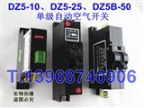 DZ5-10、DZ5-25、DZ5B-50、自动空气开关,单级塑壳自动开关