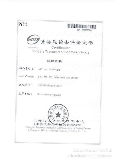 液晶电视_有 上海化工研究院 空运 货物运输条件鉴定认证 的R03P电池_其它 ...