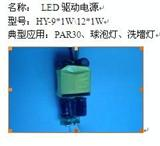 LED灯驱动电源,LED球泡灯驱动电源