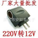 车载电源转换器 家用点烟器插座 220V转12V逆变电源 车用转家用