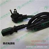 UL电源线 标准插片 10A品字尾美式电源线