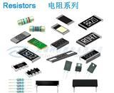 精密贴片电阻,精密贴片电阻商,精密电感批发