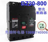 DZ20Y-800/3300塑壳断路器,DZ20-800塑壳断路器厂家