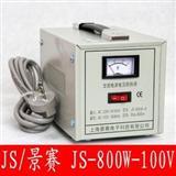 景赛变压器 交流电压转换器 JS-800WA 220V转100V 800W日本电器用