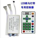 5050跑马LED灯条控制器,流水、扫描、追光灯条灯带控制器,24键控制器厂家