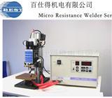电动车动力锂电池组极耳连接片焊接专用点焊机