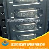 HC-49S-12Mhz 晶振
