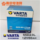 Varta瓦尔塔蓄电池电瓶价格55D23L 60ah 南京电池网