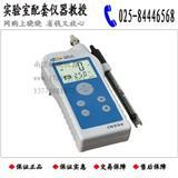 【华东总代】上海精科/上海雷磁PHB-4便携式酸度计/PH计