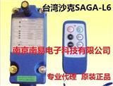 台湾沙克遥控器SAGA-L6起重机/天车/行车/龙门吊/工业无线遥控器