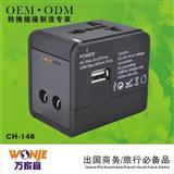 全球通万能转换插座 usb旅行转换插头 高级万能插头插座