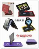 出口移动便携式DVD播放机 汽车DVD EVD带模拟数字电视移动DVD