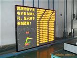 LED图文屏LED工程信息屏股票交易所利率屏LED室内显示屏P4.75mm
