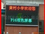 苏州无锡常州P16双色、全彩LED显示屏/单元板/铝型材/模组