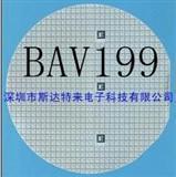 开关二极管芯片、晶圆、裸片 BAV199