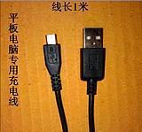 昂达V811 V801 V971双核台电p85双核P76V P76T P76E平板充电USB线