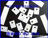 TO-220导热陶瓷片 散热绝缘陶瓷垫片99/95氧化铝陶瓷基片