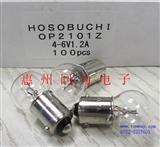HOSOBUCHI硬度计灯泡OP2101Z 4-6V 1.2A 分析仪灯泡/单触点