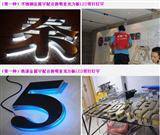 LED发光字 第一品牌 丰韬广告