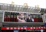 上海车站LED-P16全彩显示屏/LED信息广告屏/led幕墙屏