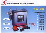 台湾元麒静电喷枪YC-90