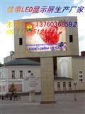 溧阳市休闲广场全彩LED户外屏幕