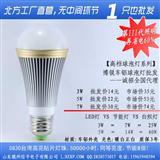 led球泡灯报价专业生产led球泡灯led节能灯泡