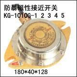 矿用防爆磁性接近开关、防爆磁接近开关,KG1010G-1/220
