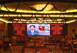 王者之风酒店高清led大屏幕