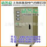 TND(SVC)-20KVA 20K 单相高精度全自动交流稳压器 稳压电源 柜式
