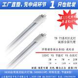 led日光灯 T8 T5 led灯管厂家直销特价批发