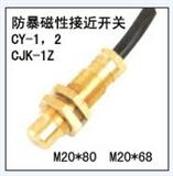 防爆磁性接近开关,CJK-4Z-KB、CJK-5Z-KB、CJK-32-KB