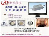 大批量LED3W射灯内置电源.3W LED天花灯外置电源/奥天电源