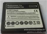 索爱SO ER BA900/ Xperia TX LT29i高容量注塑手机电池