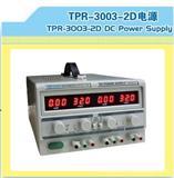 多路直流稳压电源(TPR3002-2D)