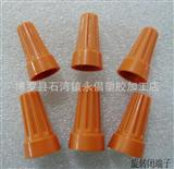 永昌塑胶电子厂大量P6金笔接线帽/接线端子/螺旋端子