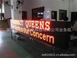 LED户外双色跑马灯广告显示屏 p16户外防水箱体结构字幕机 LED屏