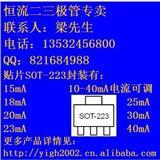 NSI45030AZT1G恒流二极管 30mA恒流二极管