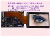 高清全视角3寸液晶屏及AV驱动板