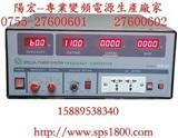 1KVA交流可调变频电源|1KVA交流稳压电源|1KVA 0-300V电源