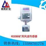 KG3088矿用风速传感器
