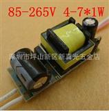 厂家出售led筒灯恒流电源 圆形led电源 大功率led驱动电源4-7*1W