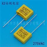 0.01UF275VAC 安规电容 抗干扰电容 275V103K