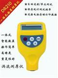 DR210涡流测厚仪(一体机),油漆漆膜测厚仪
