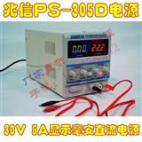 PS-305D数显直流稳压电源30V 5A保三年 超稳定 笔记本 数码 专用