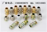 DQM电缆夹紧密封接头(dII、e) 工程塑料/铸铝/碳素钢/不锈钢防爆电缆夹紧密封接头