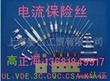 5*20玻璃管保险丝,快断/慢断,带引线,无引线,UL,VDE,3C认证