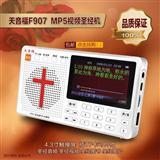 天音福圣经播放器F907